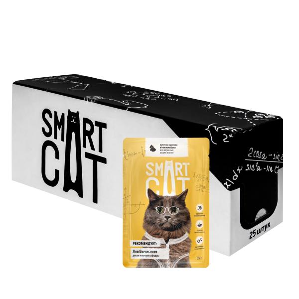 Smart Cat Паучи для взрослых Кошек и Котят кусочки Курицы в нежном Соусе