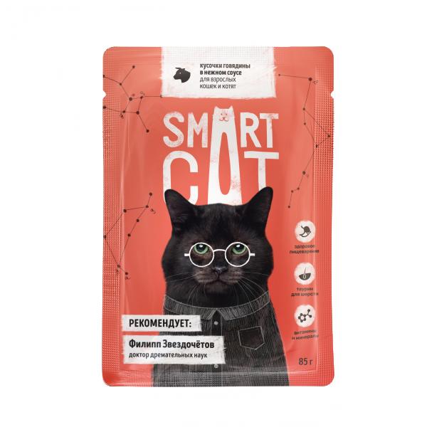 Smart Cat Паучи для взрослых Кошек и Котят кусочки Говядины в нежном Соусе