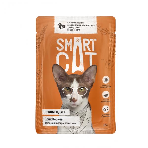 Smart Cat Паучи для взрослых Кошек и Котят кусочки Индейки со Шпинатом в нежном соусе